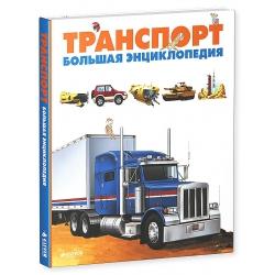 Транспорт. Большая энциклопедия Дельфин Гравье-Бадреддин