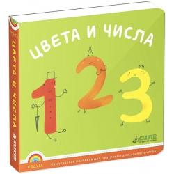 """Программа """"Радуга"""". Цвета и числа"""