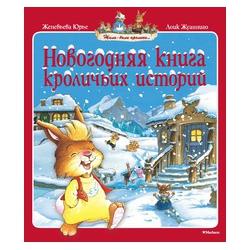 Жили-были кролики. Новогодняя книга кроличьих историй. Женевьева Юрье