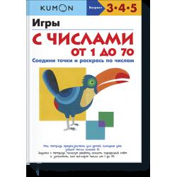 KUMON. Игры с числами от 1 до 70