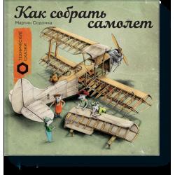 Как собрать самолет Мартин Содомка