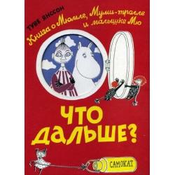 Что дальше? Книга о Мюмле,Муми-тролле и Малышке Мю УЦЕНКА
