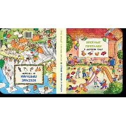 Весёлые пряталки в детском саду. Весёлые пряталки за городом (книжка-перевертыш)
