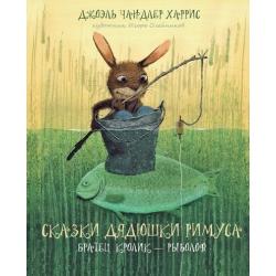 Сказки Дядюшки Римуса. Братец Кролик-рыболов. Харрис Дж.