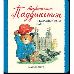 Медвежонок Паддингтон в королевском замке