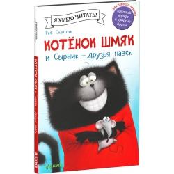 Я умею читать: Котёнок Шмяк и Сырник - друзья навек Роб Скоттон