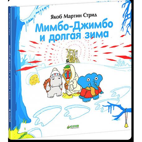 Мимбо-Джимбо и долгая зима Стрид Якоб Мартин
