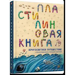 Пластилиновая книга: Кругосветное путешествие
