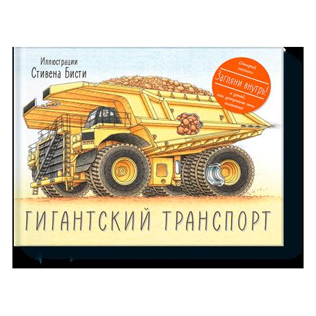Гигантский транспорт Стивен Бисти (с окошками)