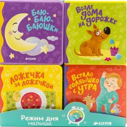 Режим дня малыша. Комплект из четырёх книг (EVA)