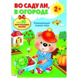 """Развивающий плакат-игра с многоразовыми наклейками. """"Во саду ли, в огороде"""""""