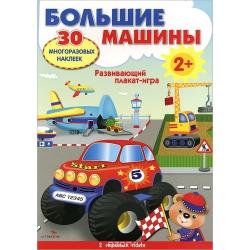 """Развивающий плакат-игра с многоразовыми наклейками. """"Большие машины"""""""