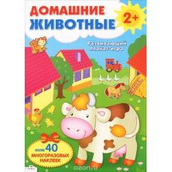 """Развивающий плакат-игра с многоразовыми наклейками. """"Домашние животные"""""""