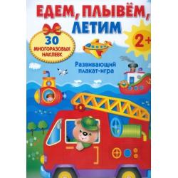 """Развивающий плакат-игра с многоразовыми наклейками. """"Едем, плывем, летим"""""""