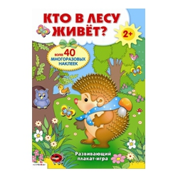 """Развивающий плакат-игра с многоразовыми наклейками. """"Кто в лесу живет?"""""""