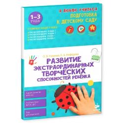 """Комплект """"Развитие экстраординарных творческих способностей ребёнка"""" (4 книги) Узорова О. В."""