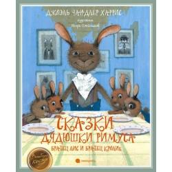 Сказки Дядюшки Римуса. Братец Лис и Братец Кролик