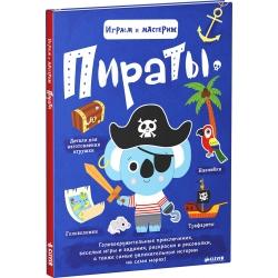 Пираты. Играем и мастерим (+ наклейки)