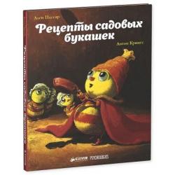 Рецепты садовых букашек (Книжки-картинки). УЦЕНКА