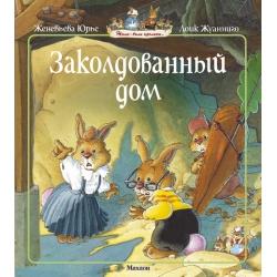 Жили-были кролики (м/обл). Заколдованный дом