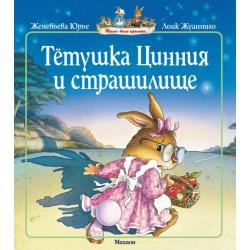 Жили-были кролики (м/обл). Тётушка Цинния и страшилище