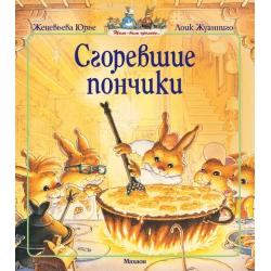 Жили-были кролики (м/обл). Сгоревшие пончики. Женевьева Юрье