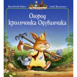 Жили-были кролики (м/обл). Огород крольчонка Одуванчика. . Женевьева Юрье