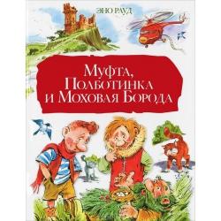 Муфта, Полботинка и Моховая Борода+новые приключения
