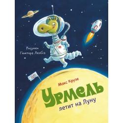 Урмель летит на Луну