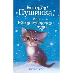 Котёнок Пушинка, или Рождественское чудо. Холли Вебб