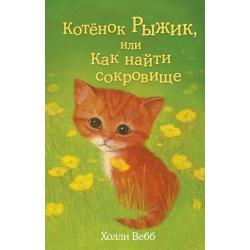 Котёнок Рыжик, или Как найти сокровище. Холли Вебб