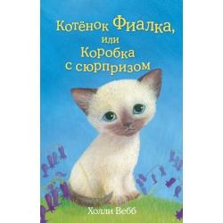 Котёнок Фиалка, или Коробка с сюрпризом. Холли Вебб