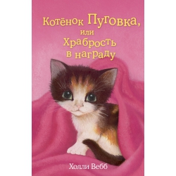 Котёнок Пуговка, или Храбрость в награду. Холли Вебб