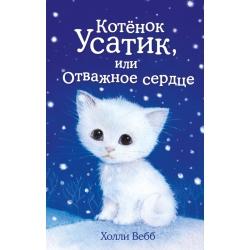 Котёнок Усатик, или Отважное сердце. Холли Вебб