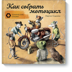Как собрать мотоцикл Мартин Содомка