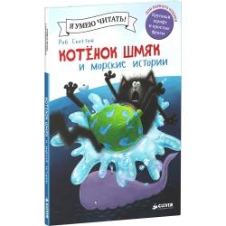 Я умею читать: Котенок Шмяк и морские истории