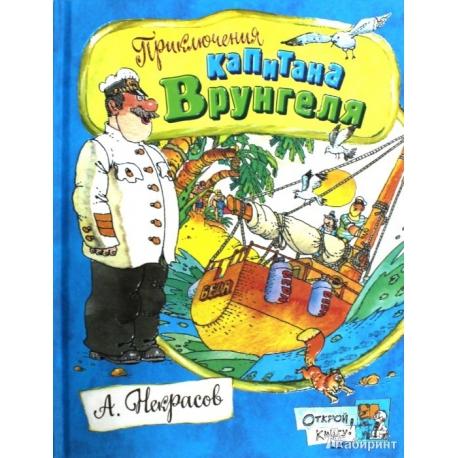 Открой книгу!/Приключения капитана Врунгеля