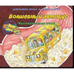 Волшебный школьный автобус: внутри человеческого тела