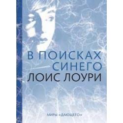 "В поисках синего. Цикл книг ""Дающий"". Книга 2. Лоис Лоури"