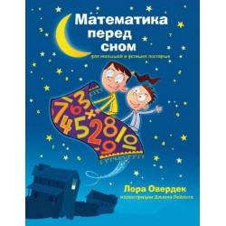 Математика перед сном для малышей и детишек постарше