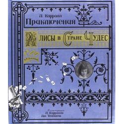 Книга+эпоха/Приключения Алисы в Стране Чудес/тканевая обложка. Льюис Кэрролл