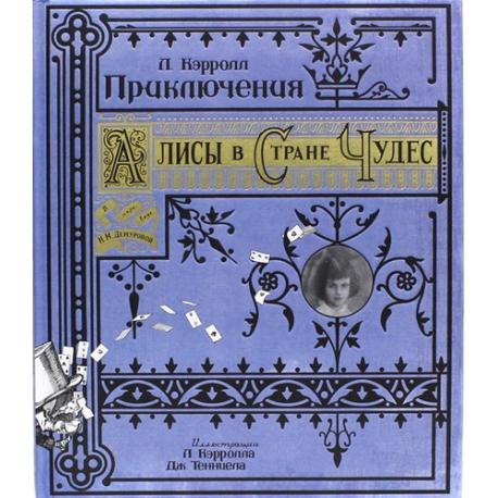 Приключения Алисы в Стране Чудес/тканевая обложка