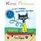 Котик Петенька и его четыре чудесные пуговки