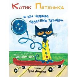 Котик Петенька и его четыре чудесные пуговки. Эрик Литвин