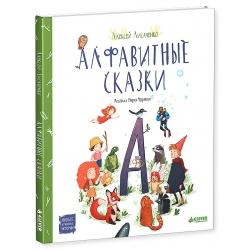 Алфавитные сказки Лисаченко А.