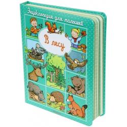 Энциклопедия для малышей. В лесу