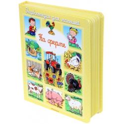 Энциклопедия для малышей. На ферме