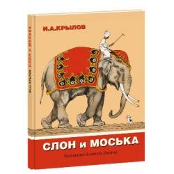 Слон и Моська. Басни И. Крылова