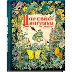 Царевна-лягушка: русская народная сказка из сборника А. Н. Афанасьева