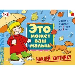 ЭМВМ Наклей картинку . Художественный альбом для занятий с детьми 1-3 лет